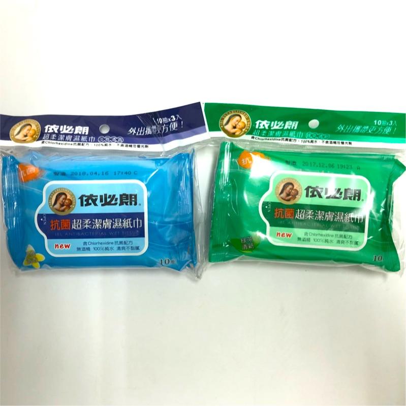 依必朗抗菌超柔潔膚濕紙巾10抽*3入