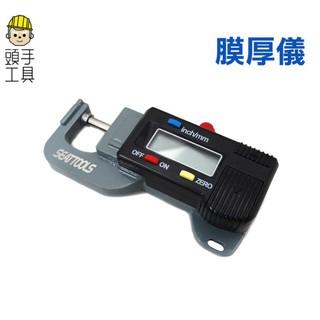 頭手工具//數位式測厚規 厚度計 百分測厚儀 電子式百分厚度計 便攜式厚度計 0.01mm MET-DTG-S