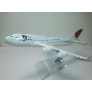 全新現貨,日本航空JAL B747
