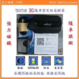 【鎖匠之家】GPS 2G 3G WCDMA 定位追蹤器 定位器 追蹤器 客製化設計 100%符合業務需求