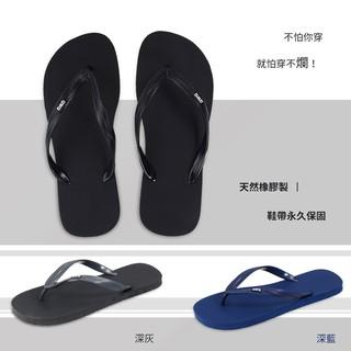 QWQ 品牌天然橡膠夾腳拖鞋帶終身 好穿男款 阿法伊恩納斯不滿意可退換貨真正MIT 品牌