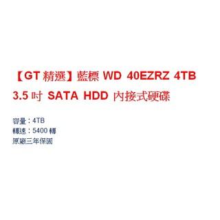 【GT精選】藍標 WD 40EZRZ 4T 4TB 3.5吋 SATA HDD 內接式硬碟 WD40EZRZ