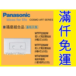 WTFF2262W 電話雙插座6 極2 芯COSMO ART Panasonic 國際【東