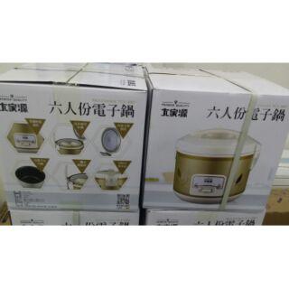 大家源六人份電子鍋(TCY-3007)