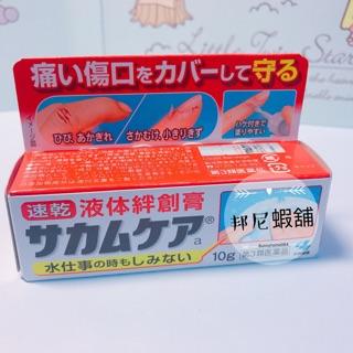 液體絆創膏小林製藥