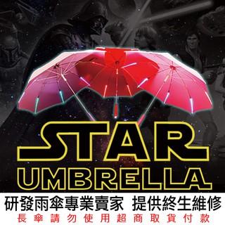 雨傘達人★歡樂智多星強力報導【星際極光傘】Star Umbrella手動長傘/LED/超炫/安全/可變色/大戰/Wars