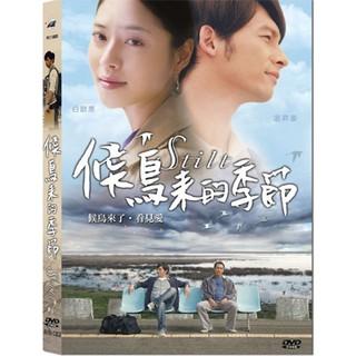 候鳥來的季節DVD 溫昇豪/白歆惠 -台灣正版新品