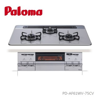 Paloma 三口內置爐連烤 PD-AF61WV-75CV 崁入式 全數位瓦斯爐 【BS廚衛精品網】桶裝