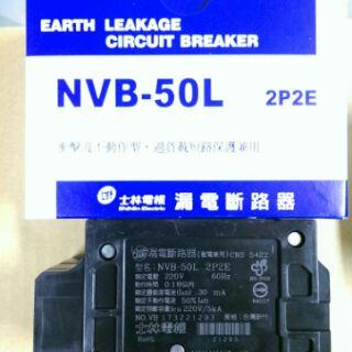 士林漏電斷路器NVB-50L2P20A,30A,50A