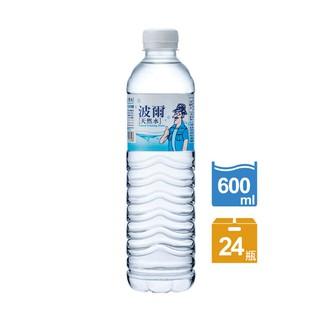 波爾天然水600ml(24罐/箱)
