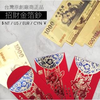 金箔鈔 金箔錢母金鈔/開運/求財/錢母/紅包/招財(台幣、美金、歐元、人民幣)紅包袋