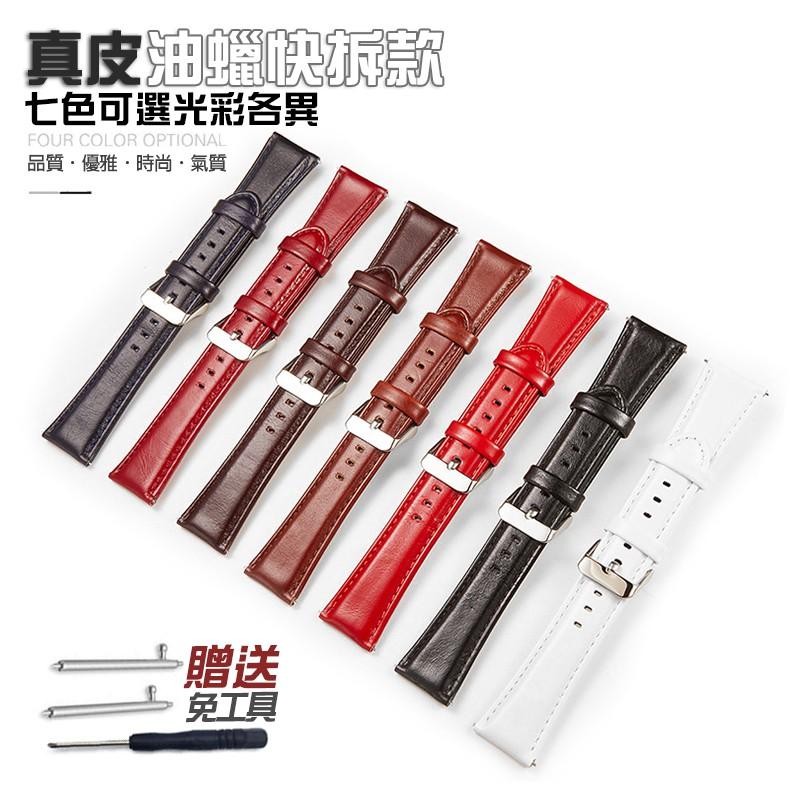 台灣出貨⭐通用快拆油蠟真皮錶帶⭐18、20、22mmDW三星CK蘋果手錶皮錶帶手錶配件智能手環智慧手錶錶帶