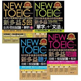新多益 怪物講師 NEW TOEIC 閱讀 單字 聽力 模擬試題 四本一起賣