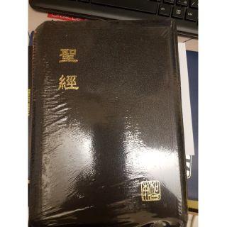 聖經拉鍊版