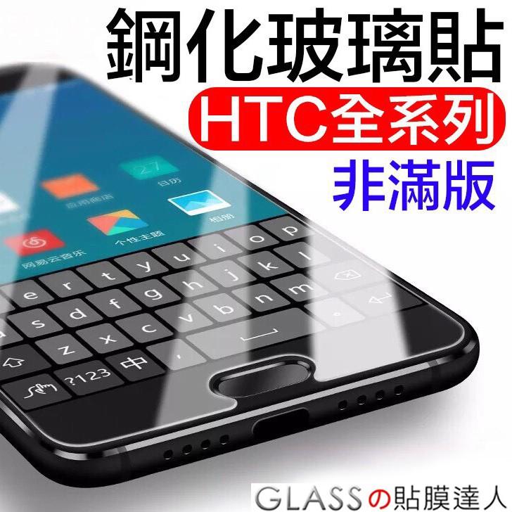 HTC玻璃貼 玻璃保護貼 適用U12+ Desire12 + M10 U Ultra U11 Plus EYEs