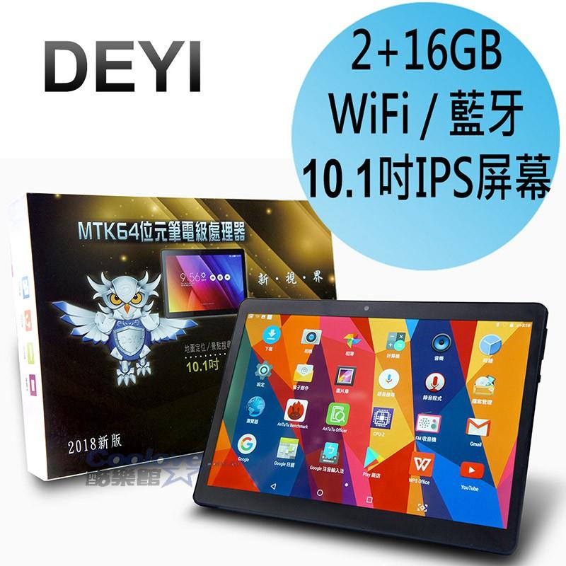 新品免運【酷樂館】DEYI 10.1吋IPS聯發科平板 10M18 追劇 加贈專用皮套