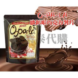 【泰國代購現貨正品】泰國 歐趴拉 OPALA 巧克力薯片 巧克力 洋芋片 巧克力餅乾