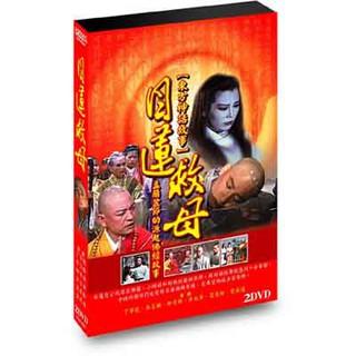 目蓮救母2DVD -台灣發行正版新品