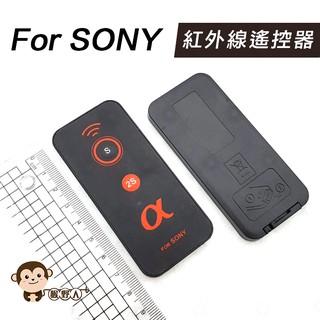 【猴野人】SONY相機 紅外線遙控器 a33 / a55 / a65 / a77 / a99 / a700 / a900