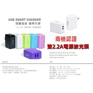【商檢合格】 HTC One X9 HTC X9 Desire 828 2.2A雙USB充電器 旅充 充電頭