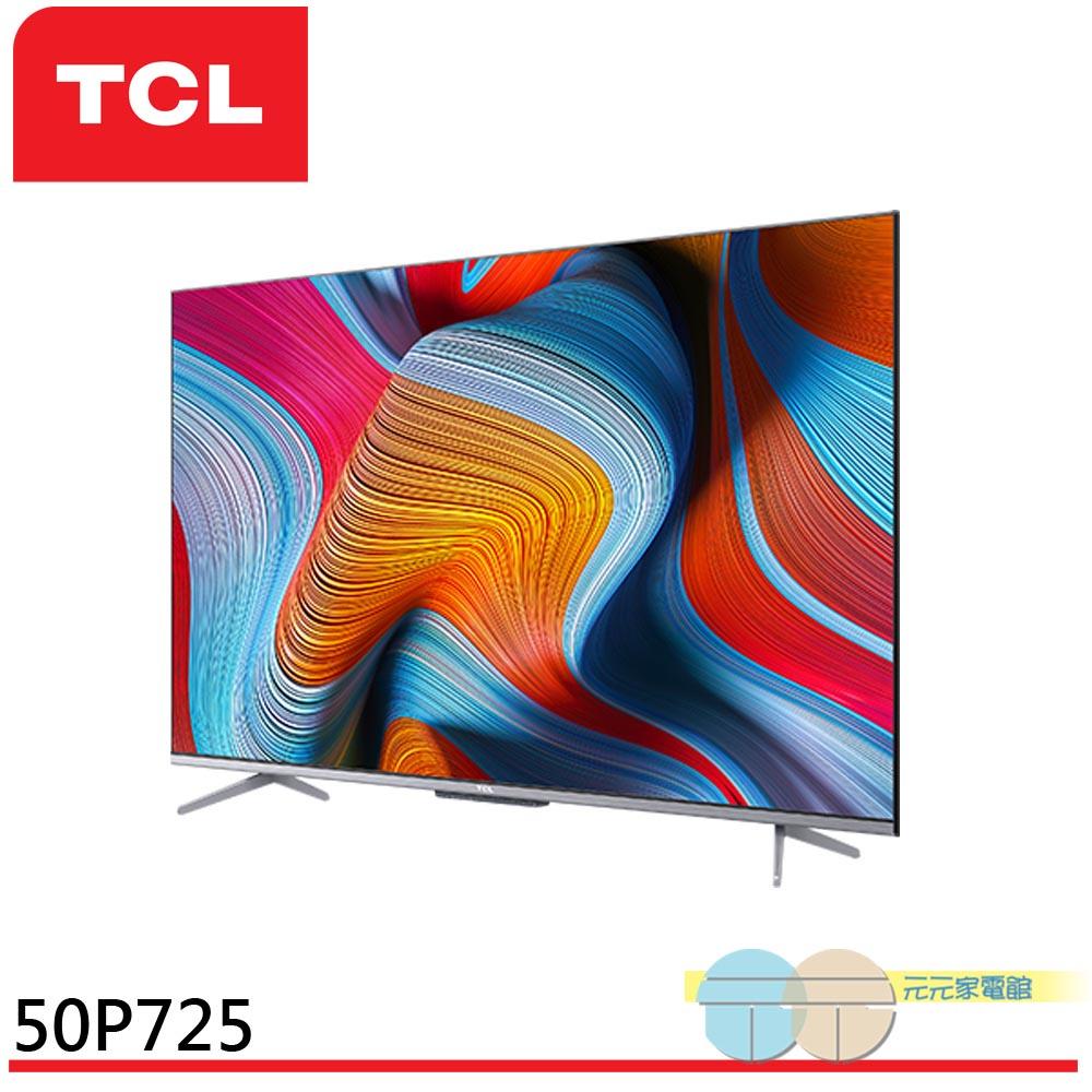 (領劵折210)TCL 50吋 4K 智慧連網 語音遙控 AndroidTV 液晶 電視 50P72