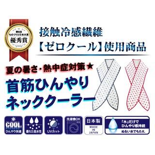 愛日本愛生活-日本製 清涼領巾 特殊布料款  涼感巾 大人 小孩 日本  餅乾 代購