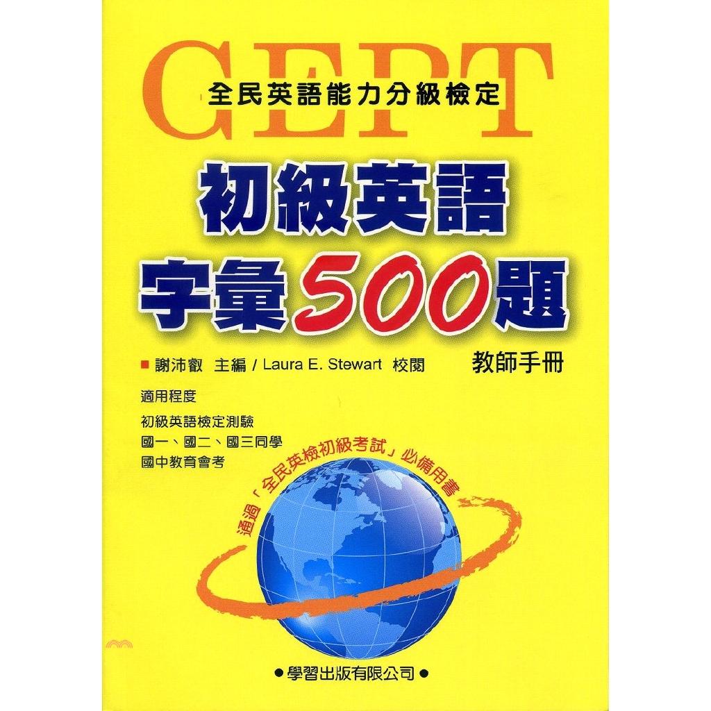 [9折]《學習出版社》初級英語字彙500題教師手冊/謝沛叡