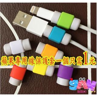 【工廠直營】IPhone 線套 micro 傳輸線 USB 充電線 保護套 耳機線iphone5 6 7 6S plus