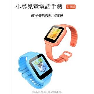代購 原廠官方正品 小尋兒童電話手錶 彩屏版