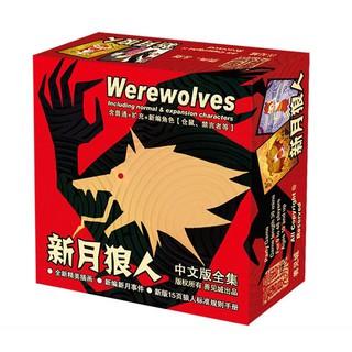 【現貨熱銷中!】狼人殺遊戲牌(新月狼人全集) Werewolves 天黑請閉眼 桌遊