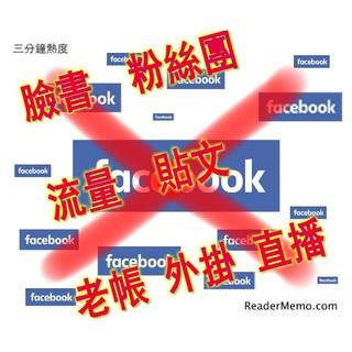 Facebook帳號, facebook代驗證老帳號, fb帳號