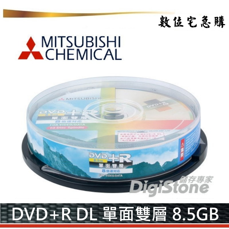 三菱 8xDVD+R DL單面雙層 8.5GB 光碟 原廠10片裝