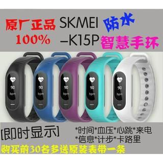 特價SKMEI正品智慧手環 B15P 血壓 心跳 熱量 手錶 健身 藍芽 防水 健康 禮物 運動  蘋果 小米