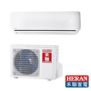 【連芳電器】6坪 HERAN禾聯 冷暖變頻一對一分離式空調 HI-NQ41H/HO-NQ41H