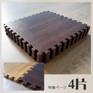 NG品 大/小尺寸  木紋風巧拼地墊 爬行墊  《小片可超取 大片無法超取》