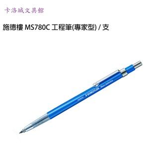 *卡洛城文具館*施德樓 MS780C 工程筆(專家型) / 支