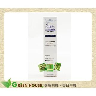 [綠工坊] 藻復元凝膠(小分子褐藻醣膠) 超商取貨付款 免匯款 中華海洋