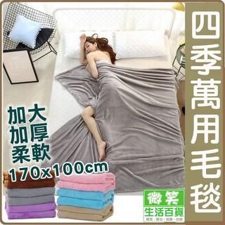 只有這裡有~萬用毛毯~170 100 加大涼被涼毯雲貂絨冷氣毯空調毯單人毯空調毯毯子毛毯