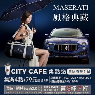 7 11 City Cafe 集點義大利瑪莎拉蒂Maserati 風格典藏旅行提袋自動雨傘