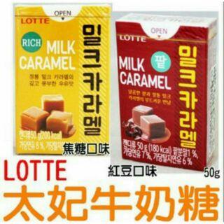 現貨韓國樂天牛奶糖50g