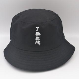 日系復古趣味卡通刺繡中文字了無生趣男女情侶