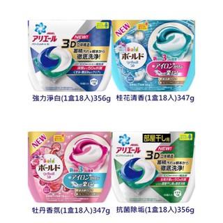 日本P&G最新沙龍雙色洗衣球