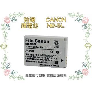 小美3C~高雄市可自取~CANON SD970 SD990 SX200 SX210 專用 NB-5L NB5L 電池