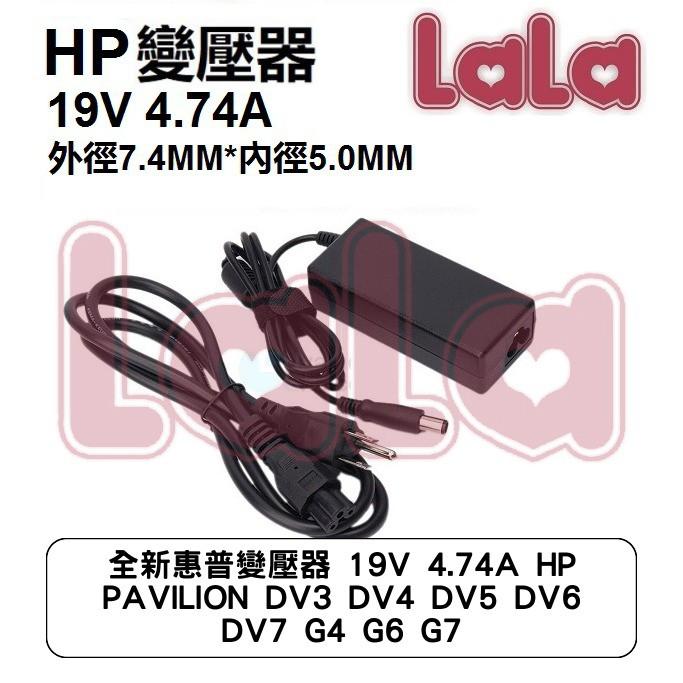 全新惠普變壓器 19V 4.74A HP PAVILION DV3 DV4 DV5 DV6 DV7 G4 G6 G7
