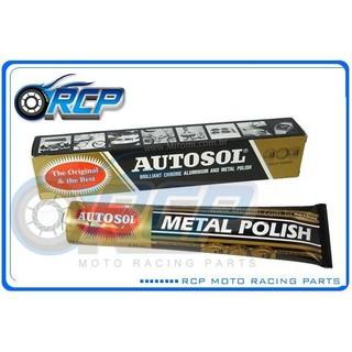 RCP AUTOSOL 金屬除膜亮光膏 金屬亮光膏 白鐵膏 電鍍膏 磨砂膏 VN900 VN 900