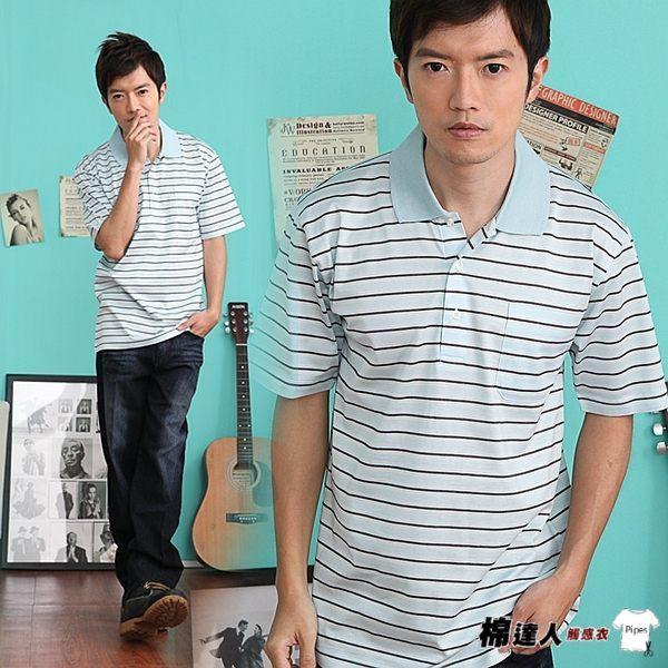 【PIPES-棉達人】雙絲光棉男生POLO領 短袖 水藍底丈青條紋