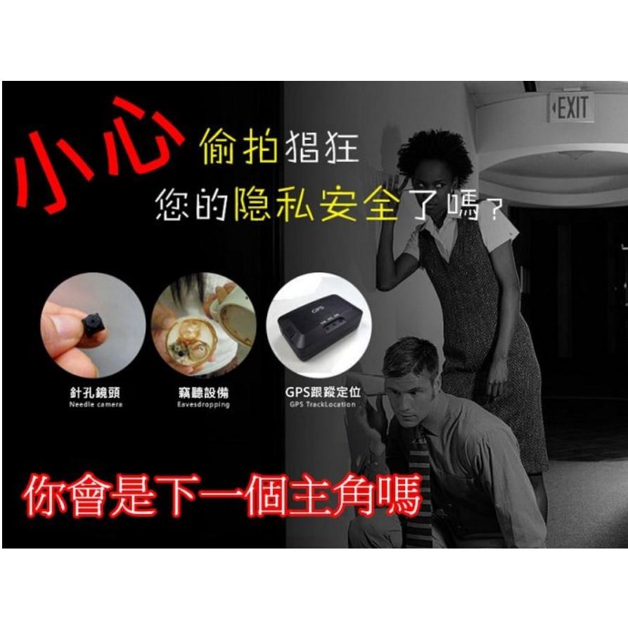 隨身型反偷拍偷聽偵測器 (耳機+充電線)
