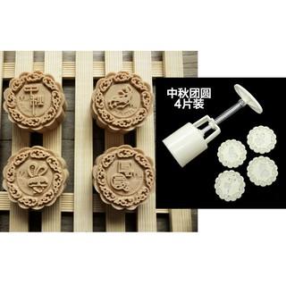 新款冰皮月餅模具套裝 50g圓形月餅模 立體卡通 烘焙工具