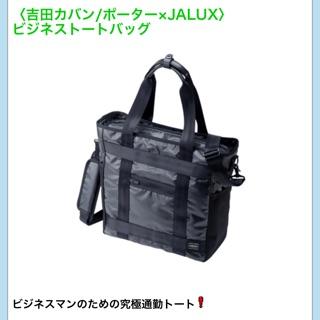 全新日本Porter x JAL 聯名兩用托特包