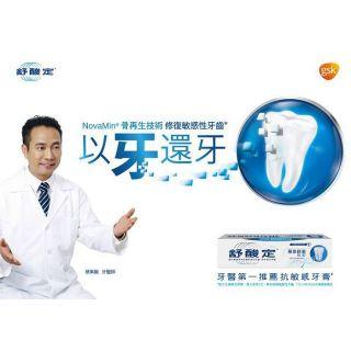 舒酸定牙膏 專業修復 抗敏/美白/沁涼 現正貨